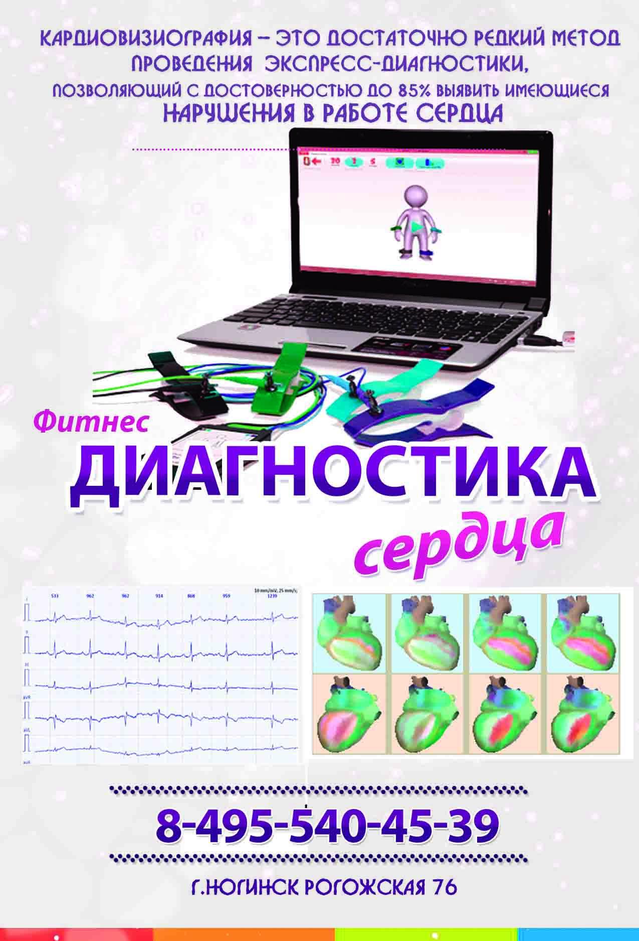 диетолог в ногинске отзывы